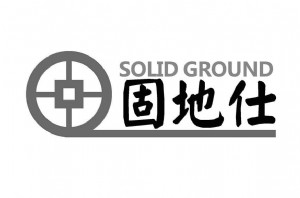 固地仕 SOLID GROUND