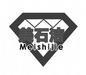 美石洁 Meishijie